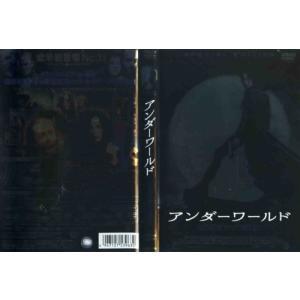 アンダーワールド UNDERWORLD|中古DVD|disk-kazu-saito