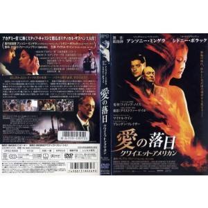 愛の落日 クワイエット・アメリカン|中古DVD|disk-kazu-saito