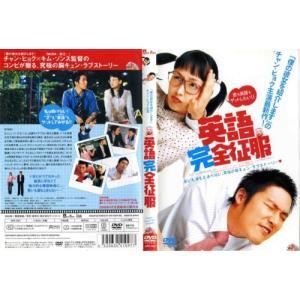 英語完全征服 [中古DVDレンタル版]|disk-kazu-saito