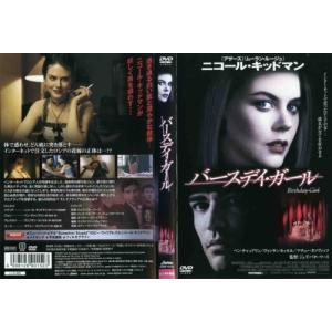 バースデイ・ガール [二コール・キッドマン]|中古DVD|disk-kazu-saito