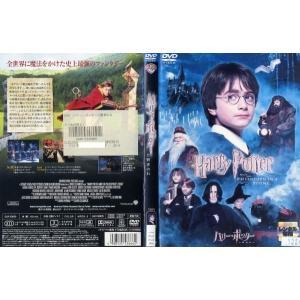 ハリー ポッターと賢者の石|中古DVD|disk-kazu-saito