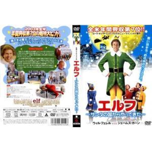 エルフ サンタの国からやってきた [ウィル・フェレル]|中古DVD|disk-kazu-saito