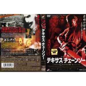 テキサス・チェーンソー|中古DVD|disk-kazu-saito