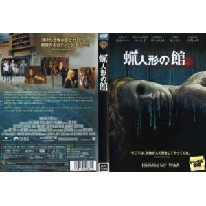 蝋人形の館 HOOSE OF WAX (2005年) [エルシャ・カスバート]|中古DVD|disk-kazu-saito