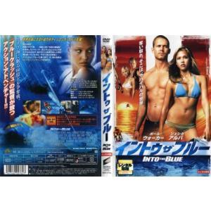 イントゥ・ザ・ブルー [ジェシカ・アルバ] (ジャケットに破れあり)|中古DVD|disk-kazu-saito