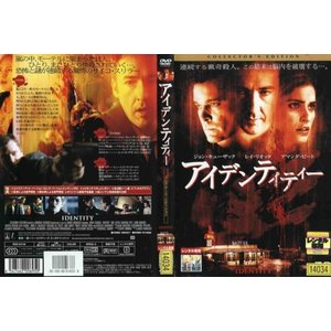 アイデンティティー コレクターズ・エディション|中古DVD|disk-kazu-saito