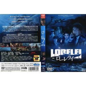 ローレライ LORELEI|中古DVD|disk-kazu-saito