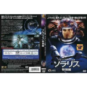 ソラリス 特別編 [ジョージクルーニー]|中古DVD|disk-kazu-saito