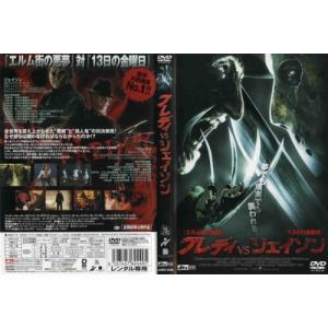 フレディ VS ジェイソン|中古DVD|disk-kazu-saito