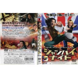 シャンハイ・ナイト SHANGHAI KNIGHTS|中古DVD|disk-kazu-saito