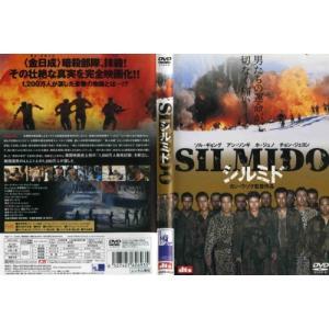 シルミド SILMID|中古DVD|disk-kazu-saito