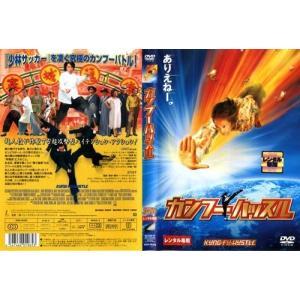 カンフーハッスル [チャウ・シンチー]|中古DVD|disk-kazu-saito