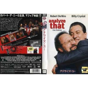 アナライズ・ユー analyze that|中古DVD|disk-kazu-saito