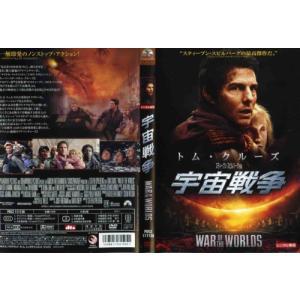 宇宙戦争 (2005年版)|中古DVD|disk-kazu-saito