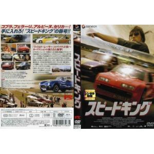 スピードキング [フェリシタス・ヴォール]|中古DVD|disk-kazu-saito