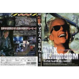 マックス・ヘッドルーム 劇場公開版|中古DVD|disk-kazu-saito