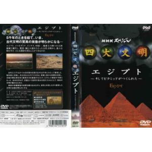 NHKスペシャル 四大文明 エジプト そしてピラミッドがつくられた|中古DVD|disk-kazu-saito
