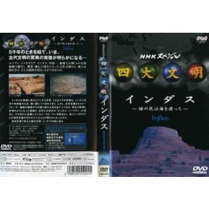 NHKスペシャル 四大文明 インダス 謎の民は海を渡った|中古DVD|disk-kazu-saito