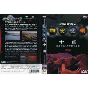 NHKスペシャル 四大文明 中国 黄土が生んだ青銅の王国|中古DVD|disk-kazu-saito