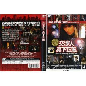交渉人 真下正義|中古DVD