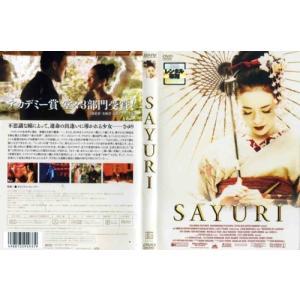 SAYURI [チャン・ツィイー/渡辺謙]|中古DVD|disk-kazu-saito