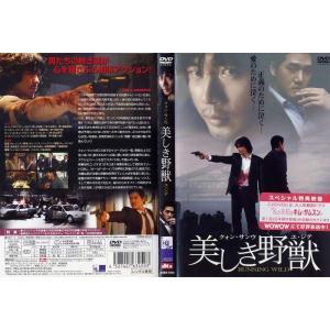 美しき野獣 [クォン・サンウ/ユ・ジテ] [中古DVDレンタル版]|disk-kazu-saito