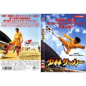 少林サッカー SHORIN SOCCER [チャウ・シンチー]|中古DVD|disk-kazu-saito