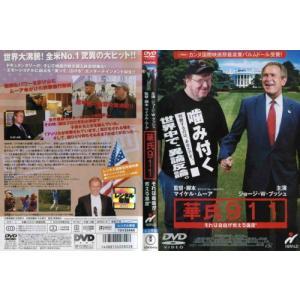 華氏911|中古DVD|disk-kazu-saito