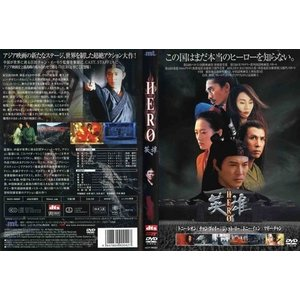 HERO 英雄 [ジェット・リー/チャン・ツィイー]|中古DVD|disk-kazu-saito