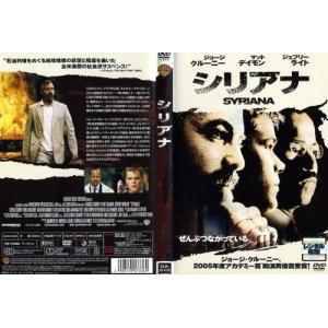 シリアナ SYRIANA [ジョージ・クルーニー]|中古DVD|disk-kazu-saito