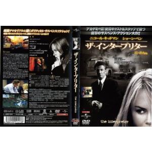 ザ・インタープリター [ニコール・キッドマン]|中古DVD|disk-kazu-saito