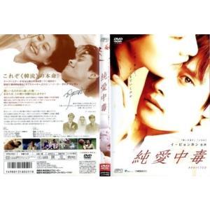 純愛中毒 [イ・ビョンホン]|中古DVD|disk-kazu-saito