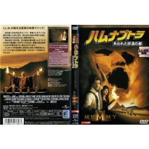 ハムナプトラ 失われた砂漠の都 コレクターズエディション|中古DVD|disk-kazu-saito