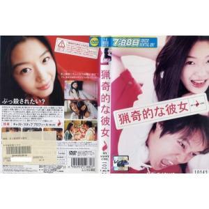 猟奇的な彼女 MY SASSY GIRL (2001年)|中古DVD|disk-kazu-saito