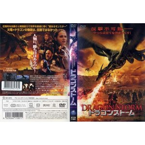 ドラゴンストーム|中古DVD|disk-kazu-saito