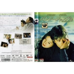 バンジージャンプする [中古DVDレンタル版] [H]|disk-kazu-saito
