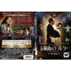五線譜のラブレター DE-LOVELY 特別編|中古DVD|disk-kazu-saito