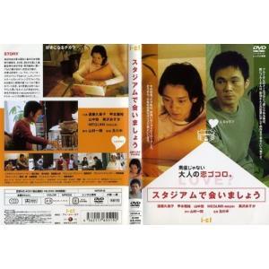 スタジアムで会いましょう|中古DVD|disk-kazu-saito