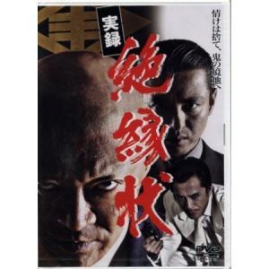 実録 絶縁状/新品未開封|新品DVD|disk-kazu-saito