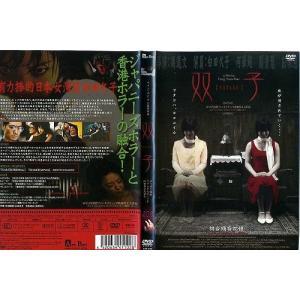 双子 FUTAGO [監督:フォン・ユン・マン][白田久子]|中古DVD|disk-kazu-saito