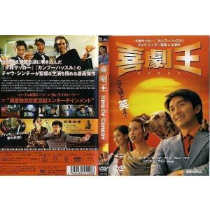 喜劇王 KING OF COMEDY|中古DVD|disk-kazu-saito