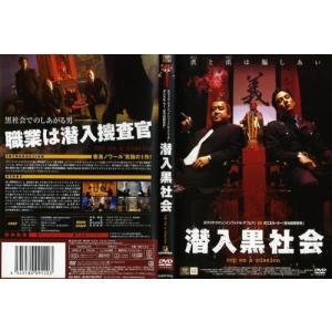 潜入黒社会|中古DVD|disk-kazu-saito
