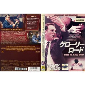 グローリー・ロード|中古DVD|disk-kazu-saito