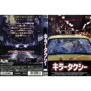 キラータクシー|中古DVD|disk-kazu-saito