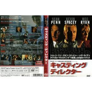 キャスティング・ディレクター|中古DVD|disk-kazu-saito