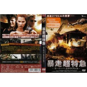 暴走超特急 -ヨーロッパ・エクスプレス-|中古DVD|disk-kazu-saito