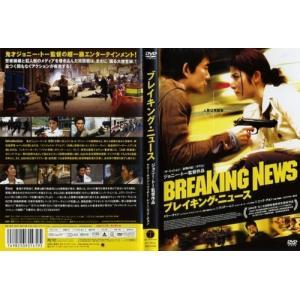 ブレイキング・ニュース BREAKING NEWS (2004年)|中古DVD|disk-kazu-saito