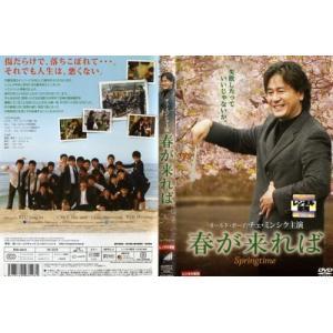 春が来れば [チェ・ミンシク/キム・ホジョン] [中古DVDレンタル版]|disk-kazu-saito
