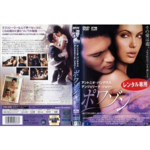 ポワゾン [アンジェリーナ・ジョリー]|中古DVD|disk-kazu-saito