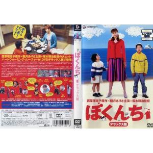 ぼくんち デラックス版|中古DVD|disk-kazu-saito